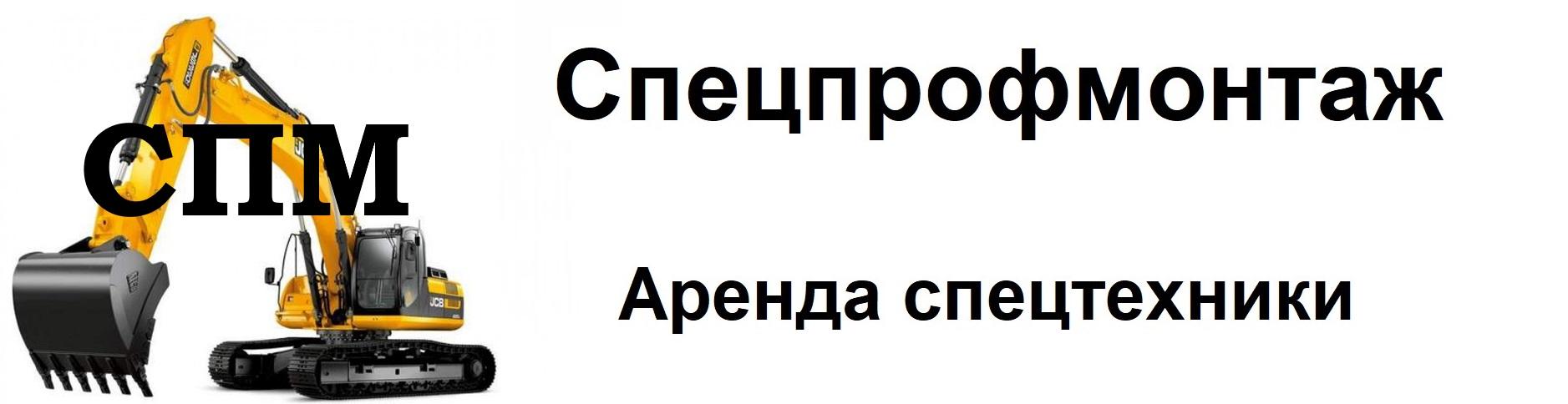 Аренда спецтехникики в Екатеринбурге
